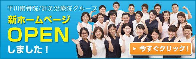 平川接骨院グループの 新HPがオープンしました!