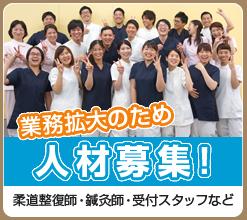 平川接骨院採用特設サイト