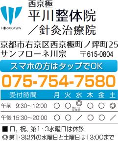 京都市右京区 – 西京極 平川整体院/針灸治療院