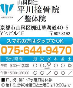 京都市山科区 – 山科椥辻 平川接骨院/整体院