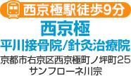 西京極 平川整体院/針灸治療院