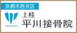 京都市西京区 – 上桂 平川接骨院/針灸治療院