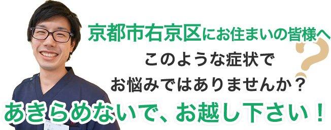京都市右京区の皆様へこんな症状でお悩みではありませんか