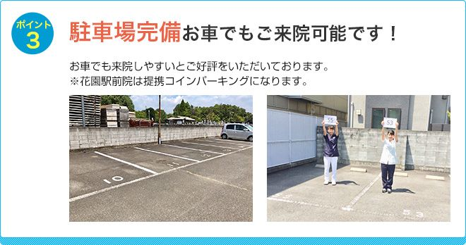 駐車場完備お車でもご来院可能です!