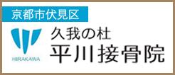 京都市伏見区久我の杜平川接骨院