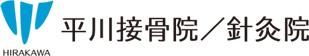 平川接骨院/鍼灸院