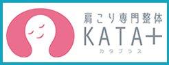 肩こり専門整体_KATA+