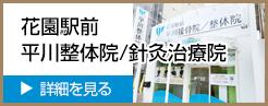 花園駅前 平川接骨院/整体院