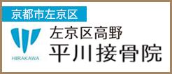 京都市左京区 – 左京区高野 平川接骨院/整体院