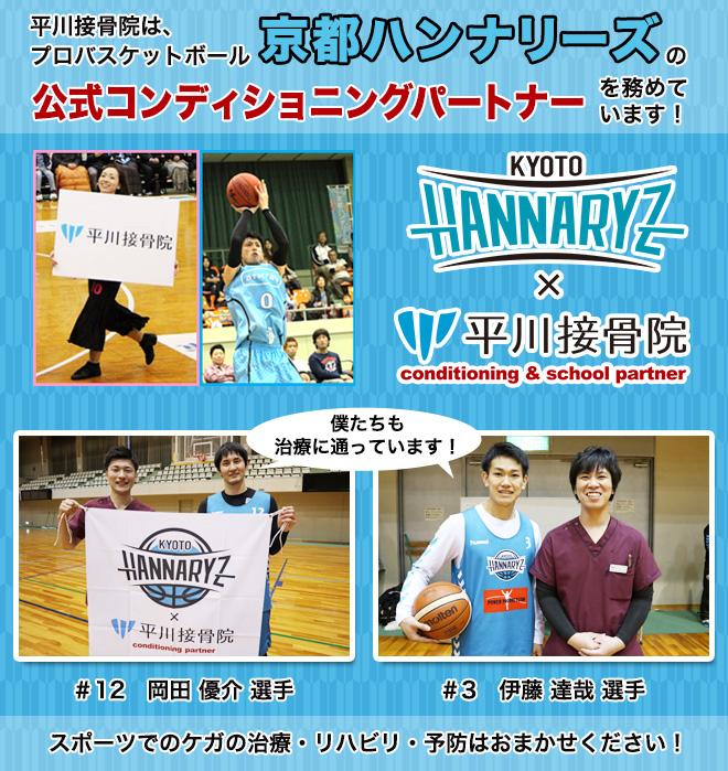 京都ハンナリーズ公式コンディショニングパートナー