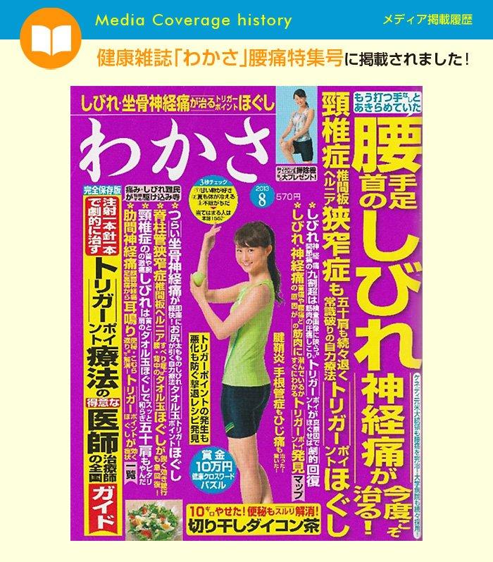 健康雑誌わかさ腰痛特集号に掲載されました!