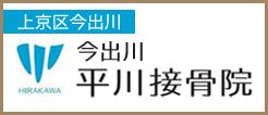 京都市上京区 – 今出川 平川接骨院/整体院