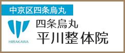 京都市中京区 – 四条烏丸 平川整体院