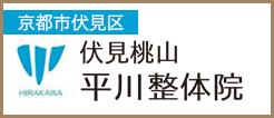 京都市伏見区 - 伏見桃山 平川整体院