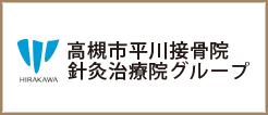 大阪府高槻市